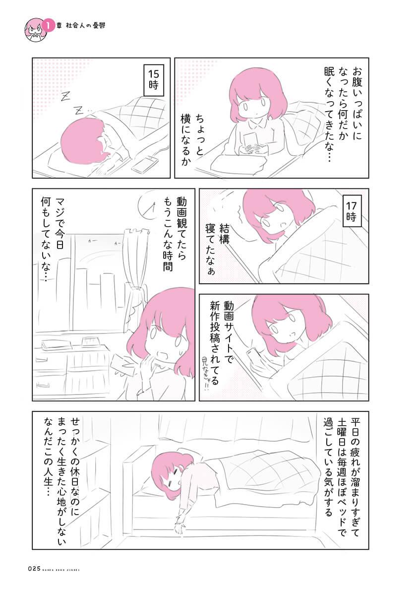 nankono_144dpi_025