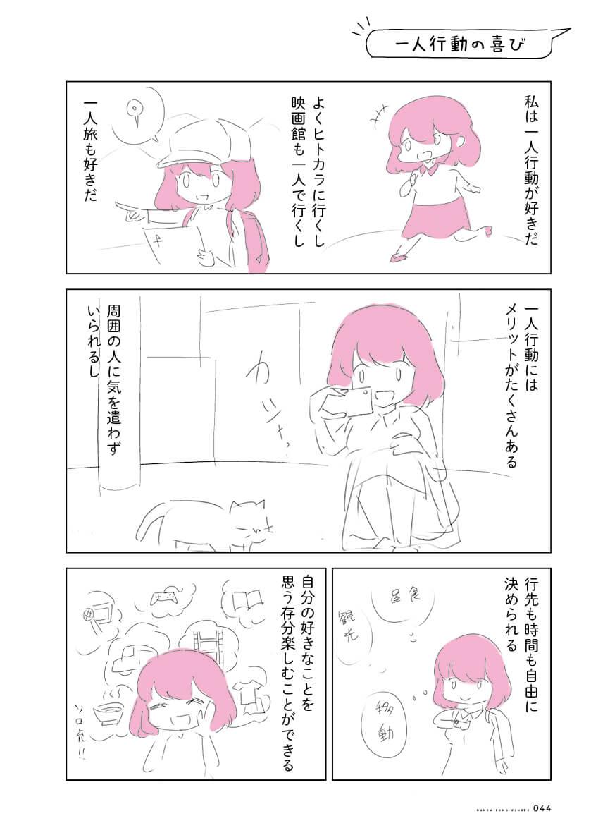nankono_144dpi_044