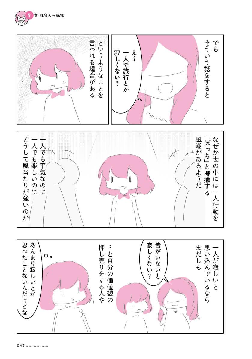 nankono_144dpi_045