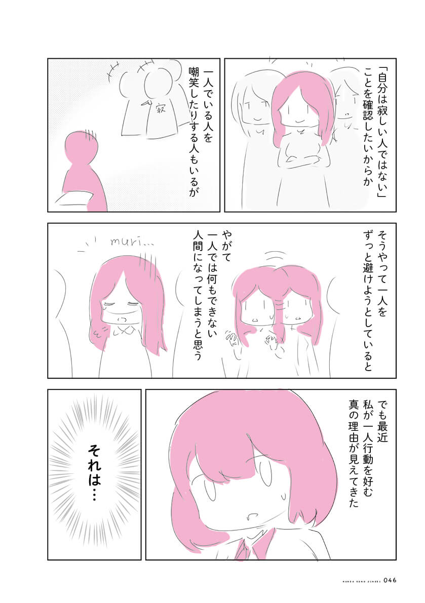 nankono_144dpi_046