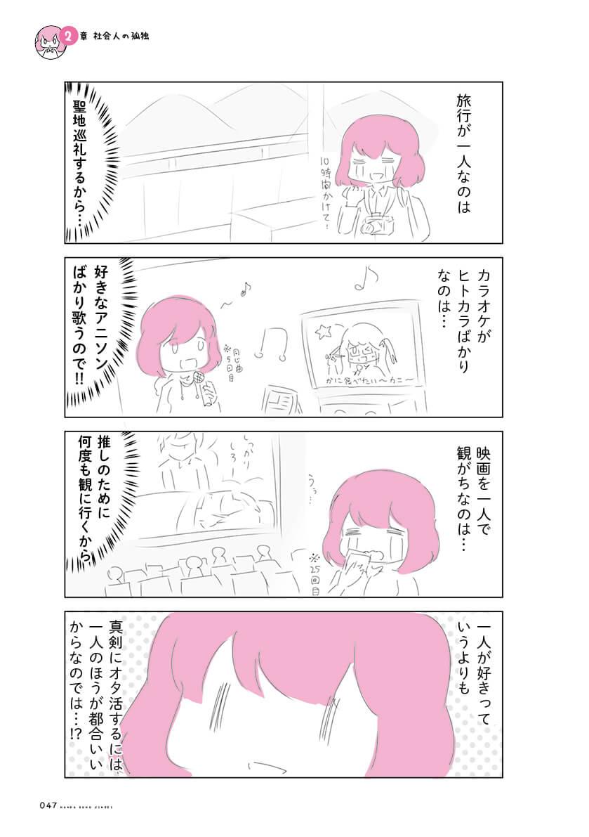 nankono_144dpi_047
