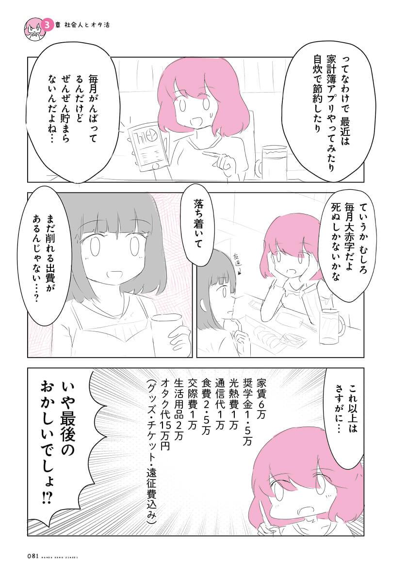 nankono_144dpi_081