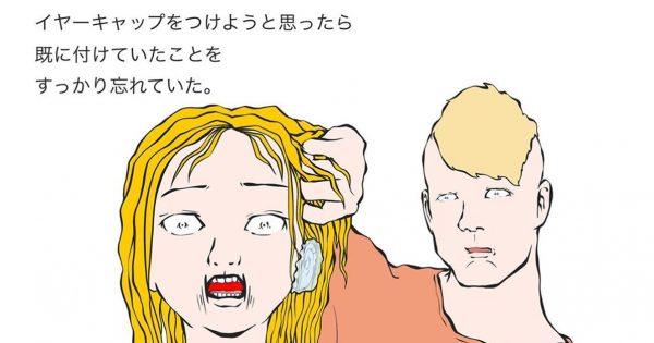 【新作】美容師のあるあるに「へぇ〜」が止まらんww