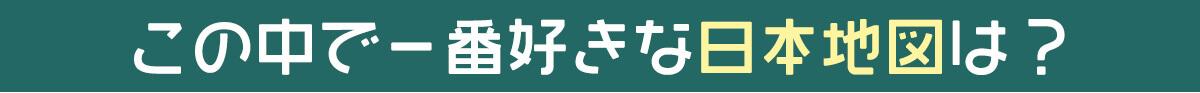 日本地図 ワークスタイル 適職 心理テスト
