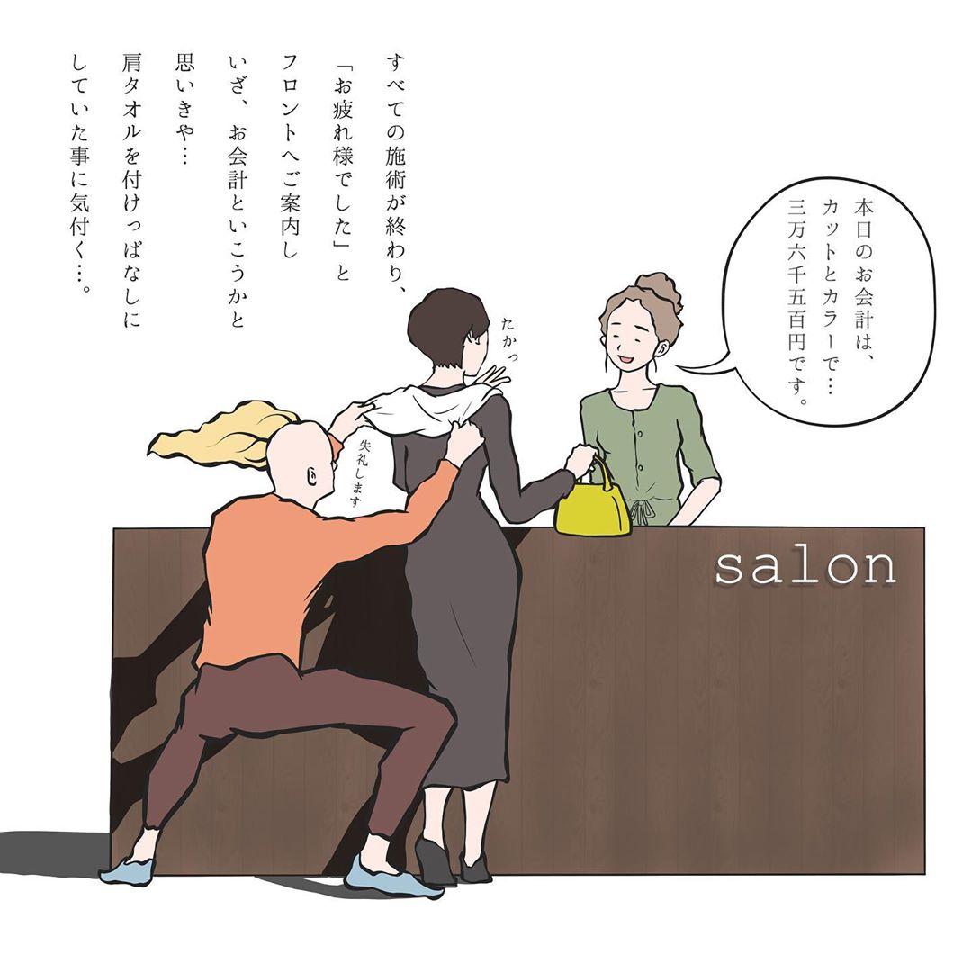 takuo_illustrator_82851087_198025414675363_3660593000986124180_n