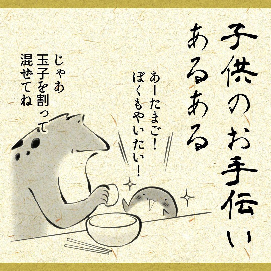yuko_toritori_84223009_207747627027337_8117375965496040548_n