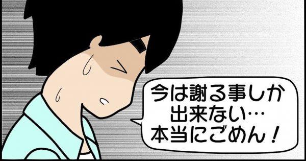 サークルを崩壊に導く「ヤバイ女」のお話(後編)