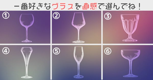 【心理テスト】惹かれるグラスを直感で選ぶと...