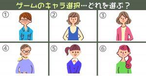 【心理テスト】ゲームのキャラを直感で選んでください