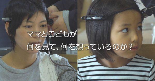 子供は普段どのくらいママを見てる?子供の目線を映したカメラが泣ける