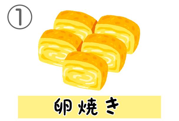 1tamagoyaki