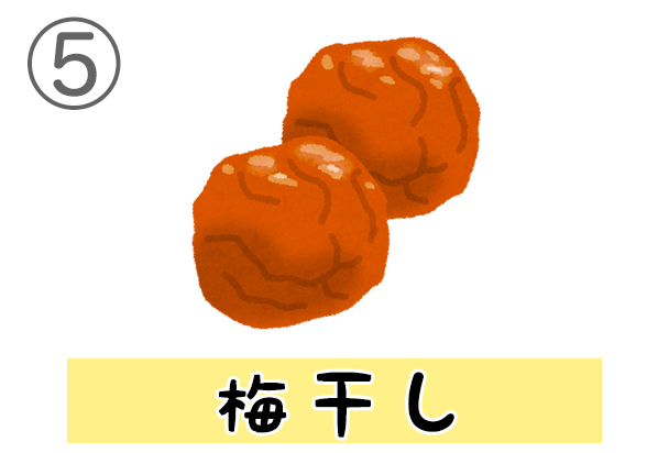 5umeboshi