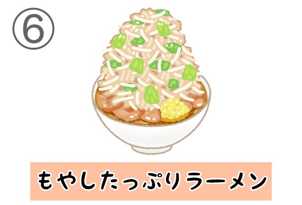 6moyashi