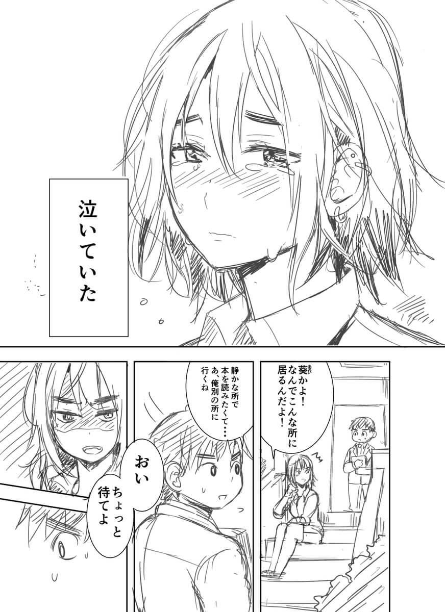 喜虎さんと葵くん1-2