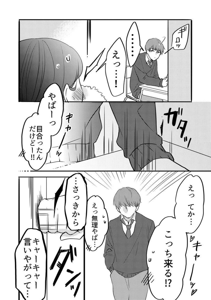 キャーキャー言われたくないイケメンの話02