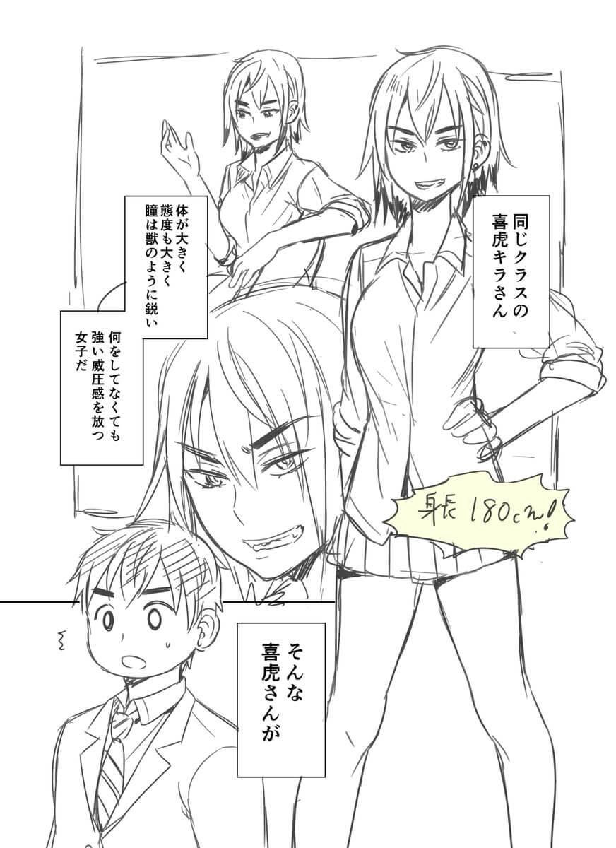 喜虎さんと葵くん1-1