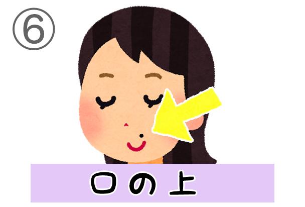 6kuchinoue