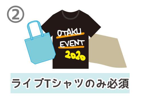オタク 参戦服 服装 ライブ イベント 性格 心理テスト ライブTシャツ