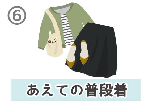 オタク 参戦服 服装 ライブ イベント 性格 心理テスト 普段着
