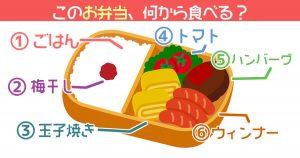 【心理テスト】お弁当に見る、あなたの性格...