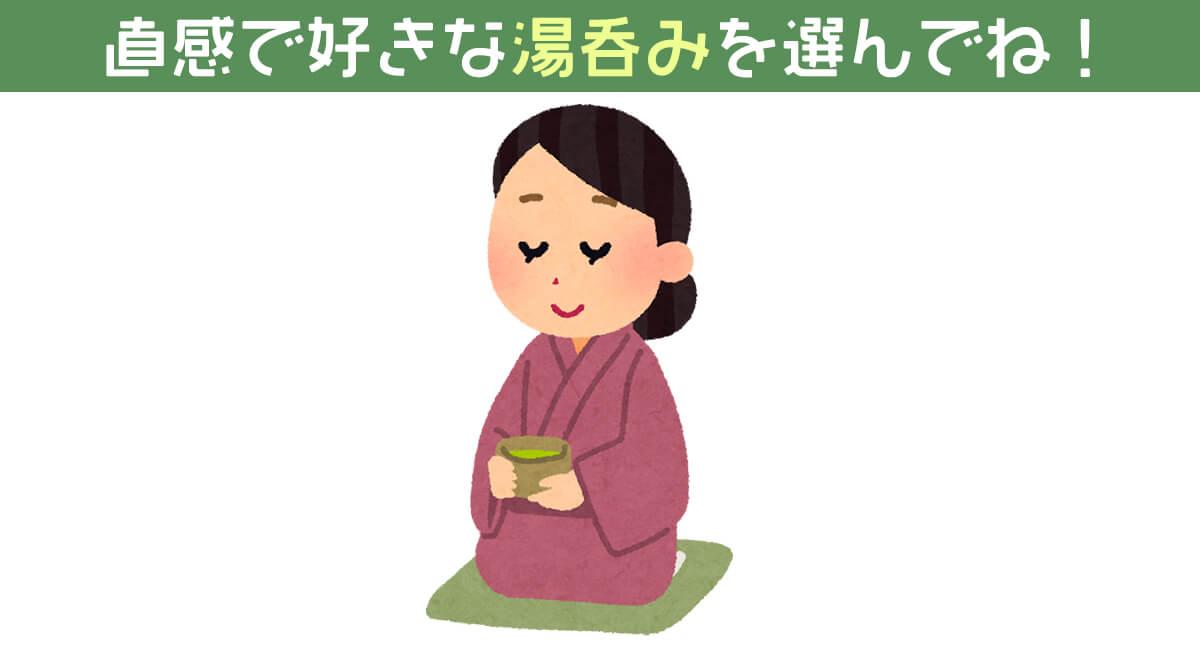 湯呑み お茶 和菓子 心理テスト