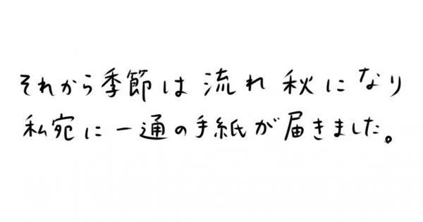 恩師との年賀状をめぐる「深い後悔」に泣いた