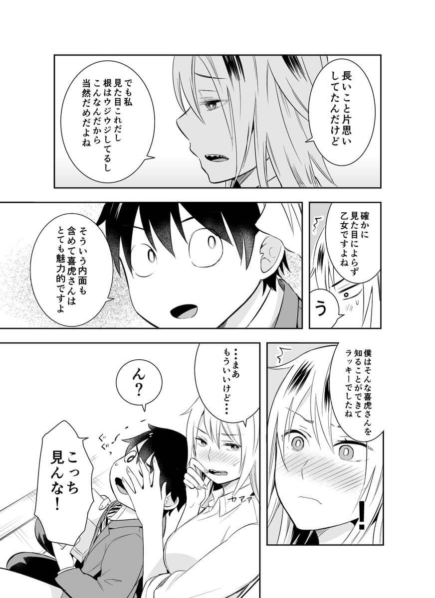 喜虎さんと葵くん2-3