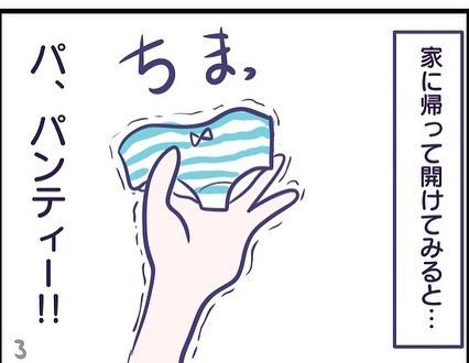 futagonokurashi_80752918_496650514370386_4534239362154664695_n