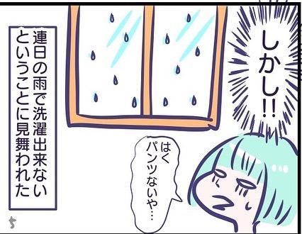 futagonokurashi_80756740_170234927553414_2192857583734215982_n