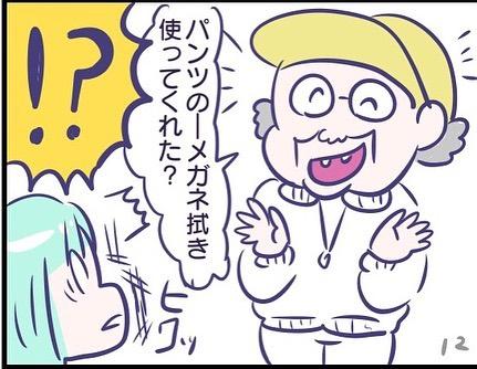 futagonokurashi_79727257_132446684896481_7849156843850451567_n