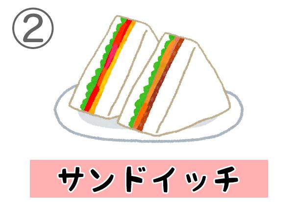 2サンドイッチ