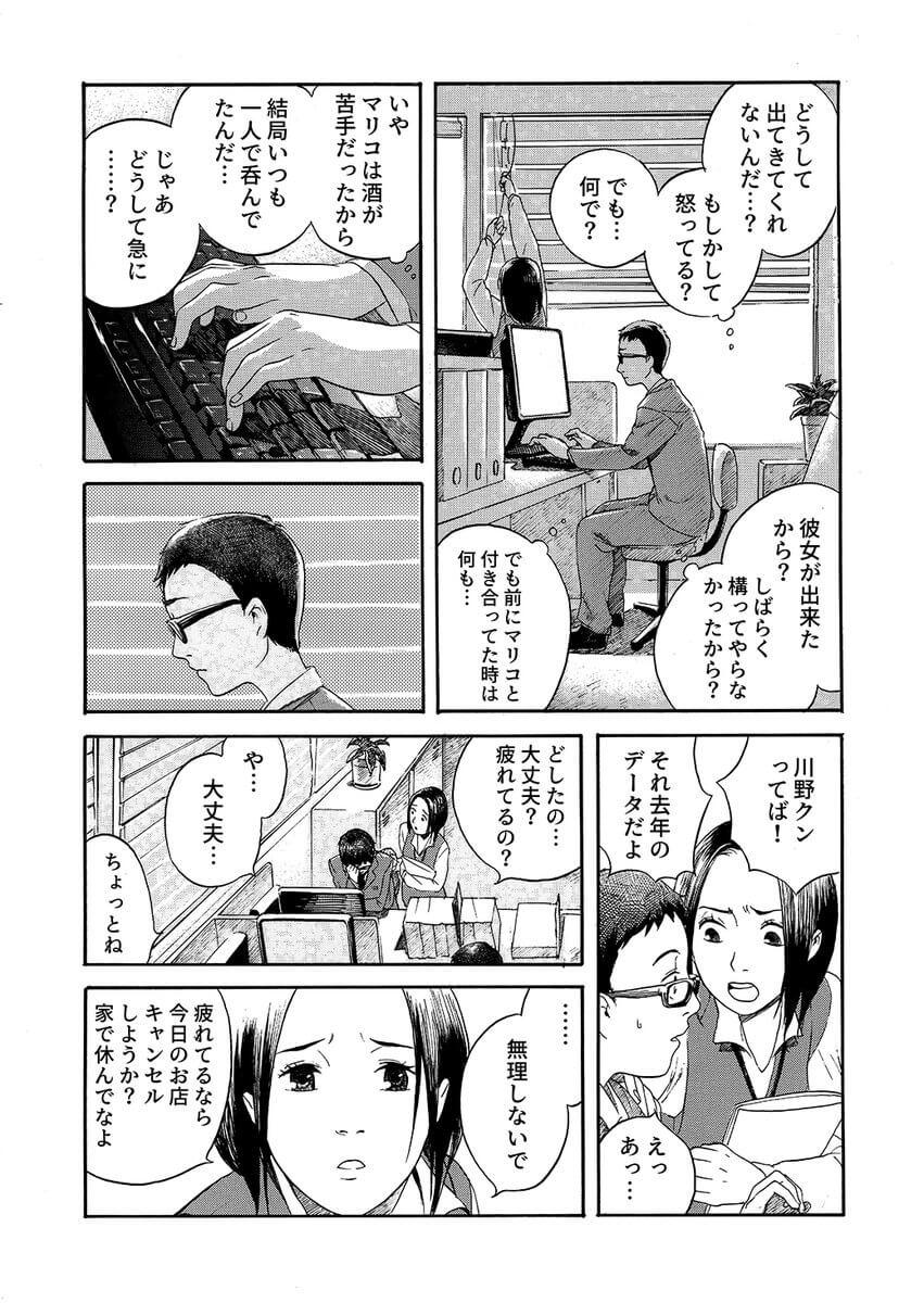 麦酒姫 23