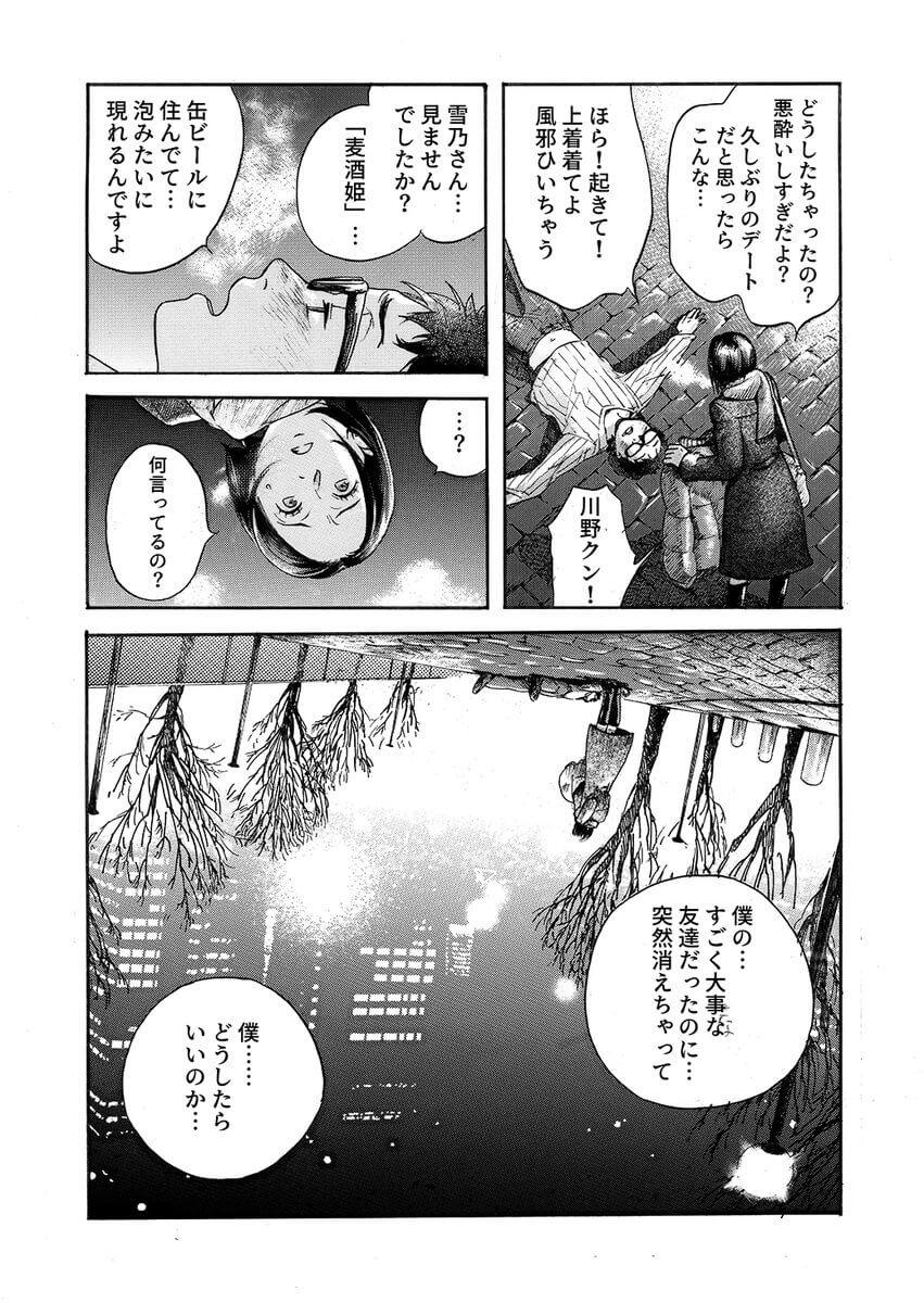 麦酒姫 25