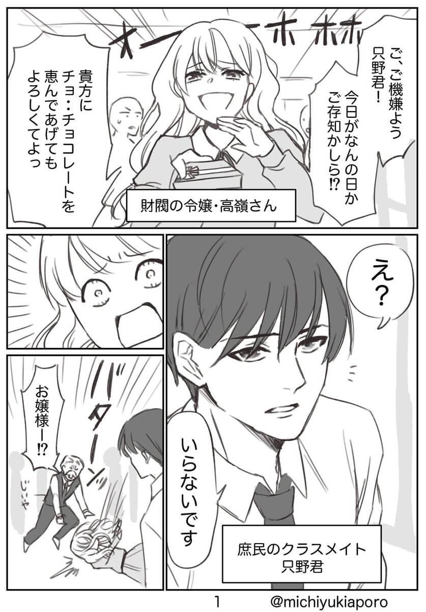 悪役顔令嬢1-1