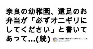 【地方あるある】奈良に行くしか! 9選