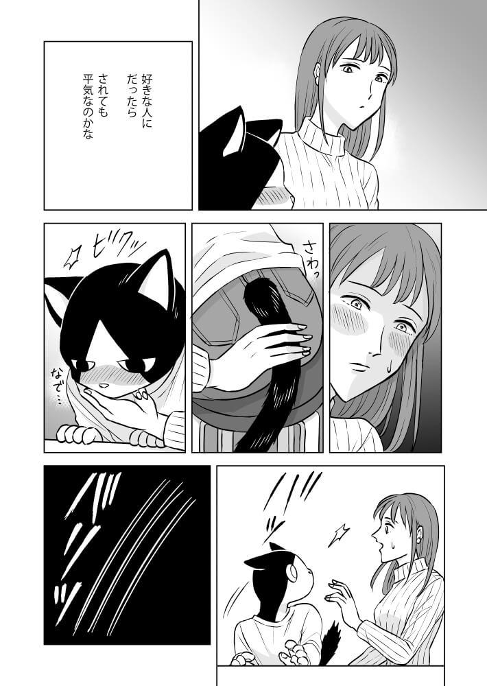 人間にかわいがられるのが苦手な猫の話 3-4
