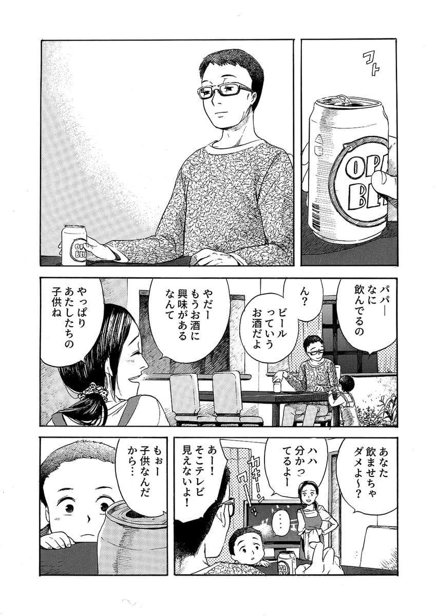 麦酒姫 32