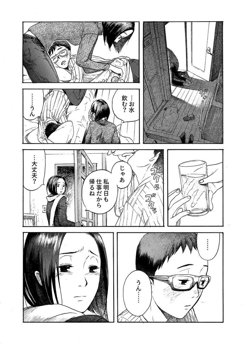 麦酒姫 26