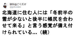 「北海道民の感覚」まじ…パネェ…!! 9選