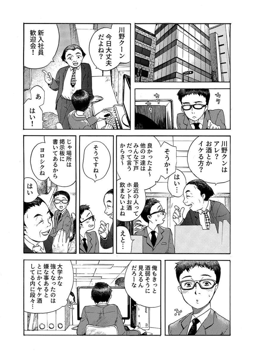 麦酒姫 13