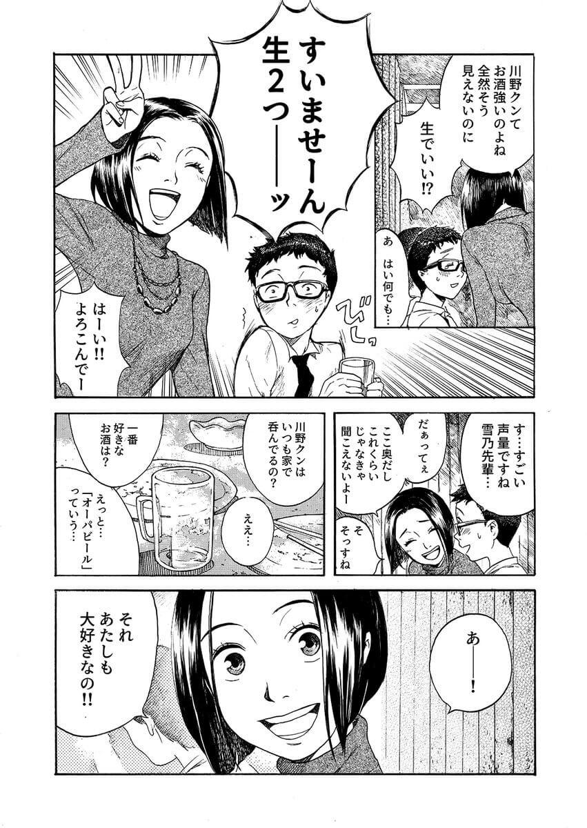 麦酒姫 15