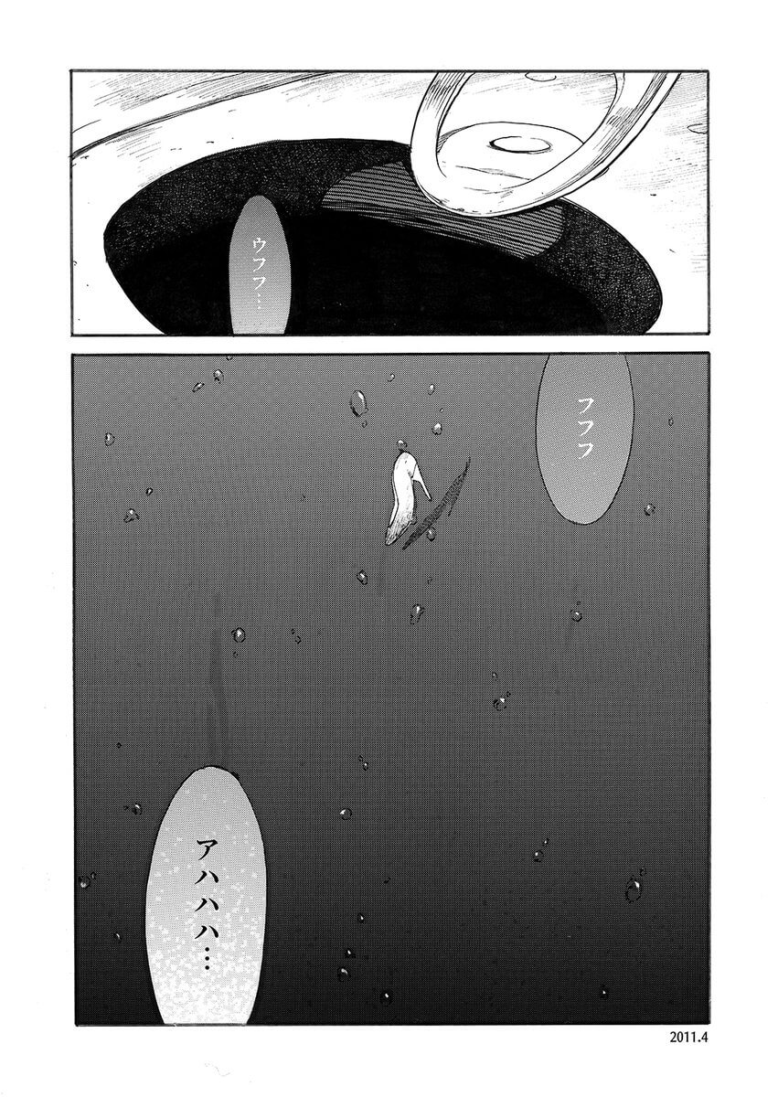麦酒姫 34