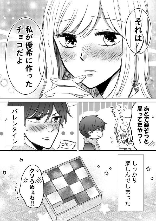 【ツン甘な彼氏】旦那編 4