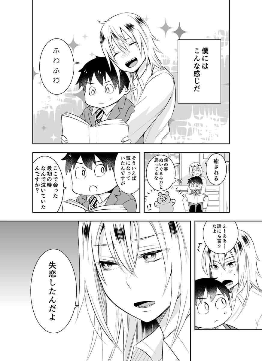 喜虎さんと葵くん2-2