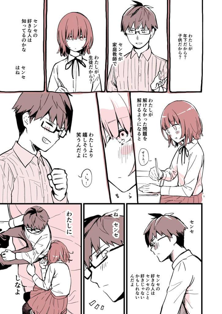 とある家庭教師の恋2-1
