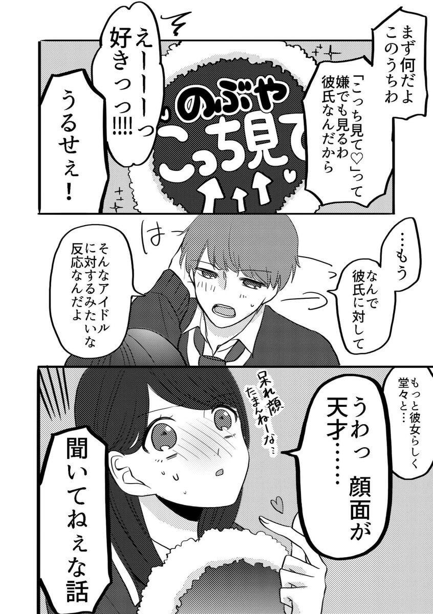キャーキャー言われたくないイケメンの話04