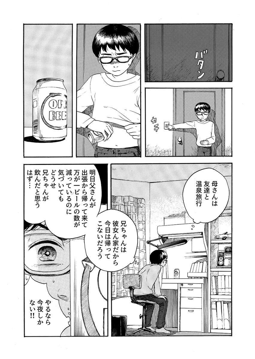 麦酒姫 8