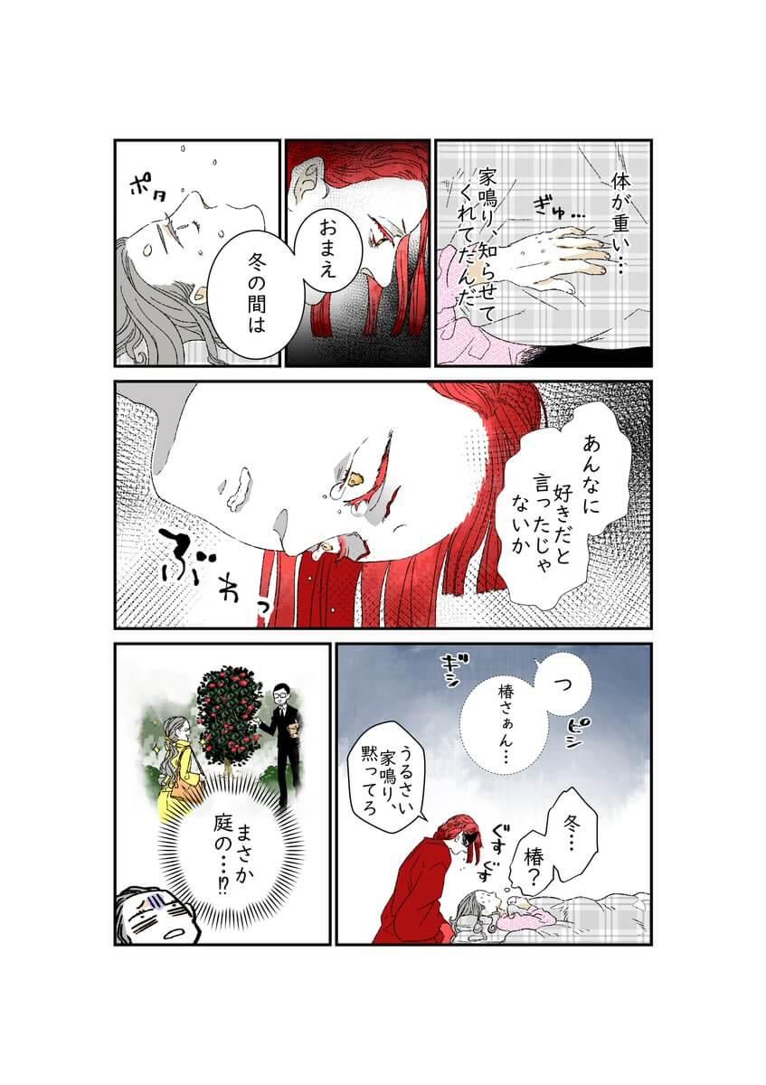 木霊の話2-2