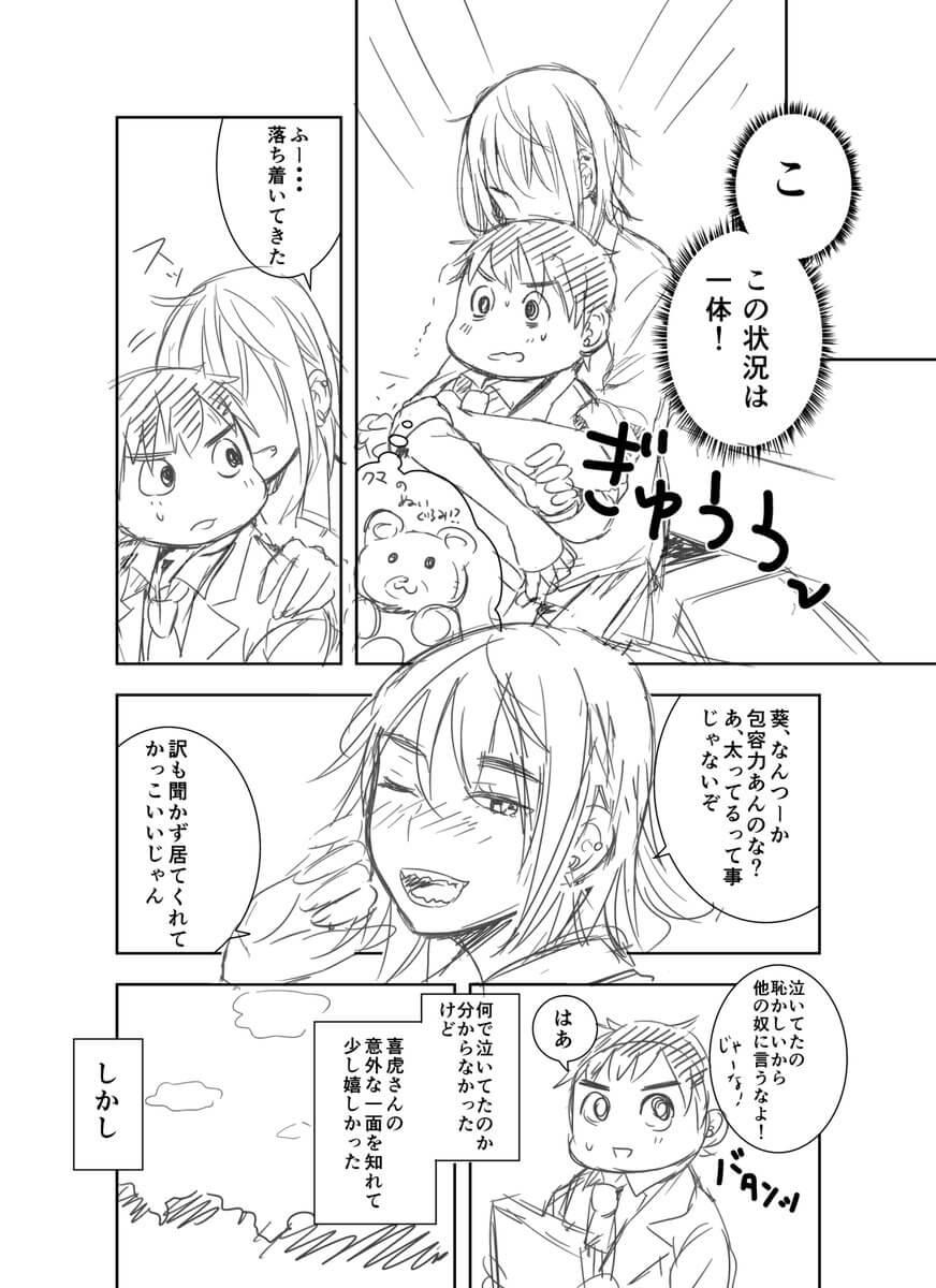 喜虎さんと葵くん1-3