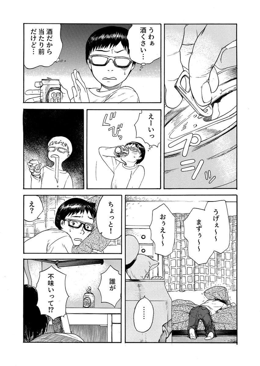 麦酒姫 9
